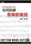 如何訓練音樂節奏感(附一片DVD/第三版)