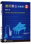 流行爵士和聲學(二)(附CD光碟一片)