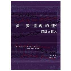孤獨靈魂的撞擊 : 繆斯與超人 = The encounter of solitary pneuma : Muse and Overman