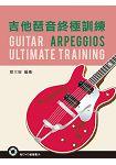 吉他琶音終極訓練第二版(附DVD教學影片)