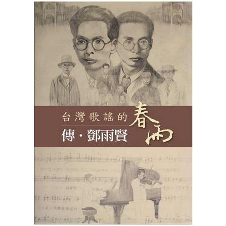 臺灣歌謠的春雨 : 傳.鄧雨賢 /