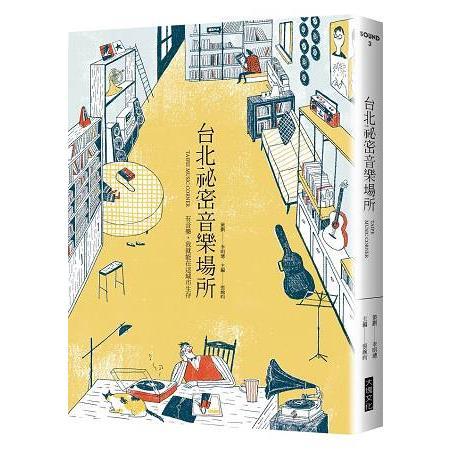 台北秘密音樂場所 =Taipei music corner :有音樂-我就能在這城市生存(另開視窗)