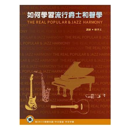 如何學習流行爵士和聲學 (2本書+2片CD)
