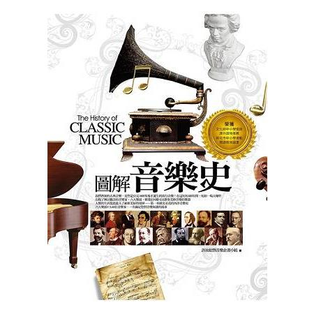 圖解音樂史 =  The history of classic music /