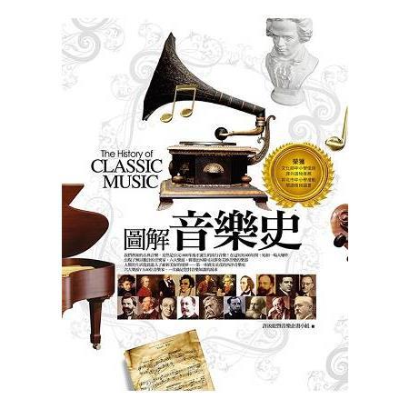 圖解音樂史 =  The history of classic music /