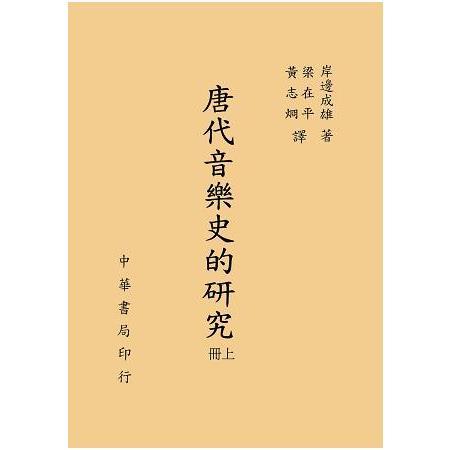 唐代音樂史的研究(上下冊)