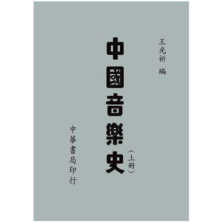 中國音樂史(上下冊)