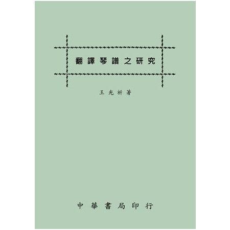 翻譯琴譜之研究