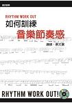 如何訓練音樂節奏感(附一片DVD/第四版)