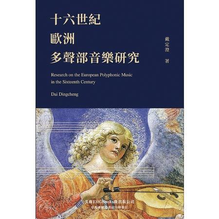 十六世紀歐洲多聲部音樂研究