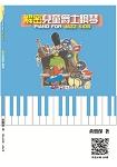 解密兒童爵士鋼琴