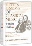 古典音樂十五講(修訂版)