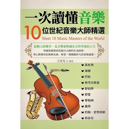 一次讀懂音樂:10位世紀音樂大師精選