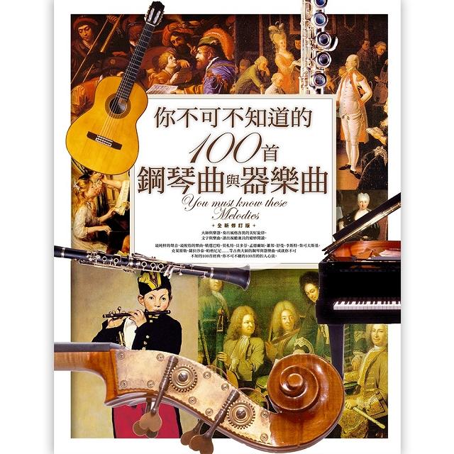你不可不知道的100首鋼琴曲與器樂曲(全新修訂版)