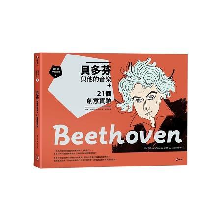 跟大師學創造力5:貝多芬與他的音樂+21個創意實驗