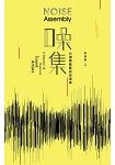噪集:台灣聲響藝術家選集