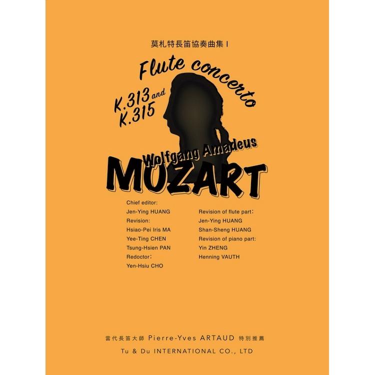 莫扎特長笛協奏曲K.313&K.315
