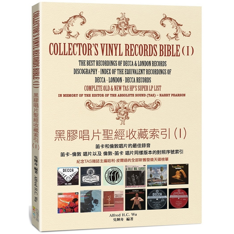 黑膠唱片聖經收藏索引(I)