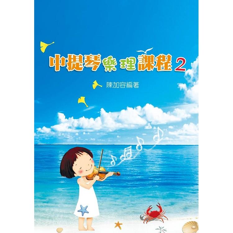 中提琴樂理課 2.