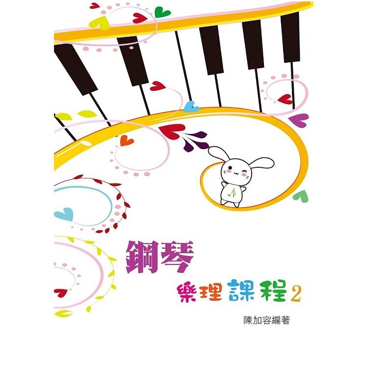 鋼琴樂理課程第二冊