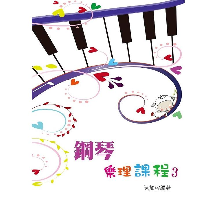 鋼琴樂理課程第三冊