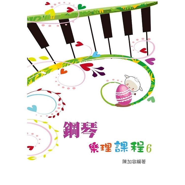 鋼琴樂理課程第六冊