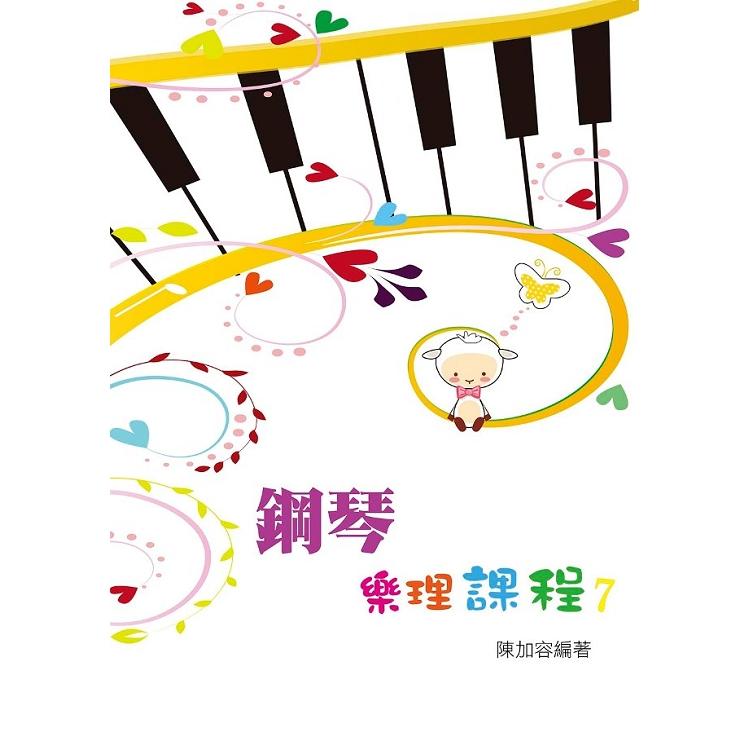 鋼琴樂理課程第七冊