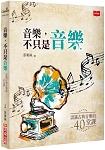 音樂,不只是音樂:認識古典音樂的四十堂課(2019新版)