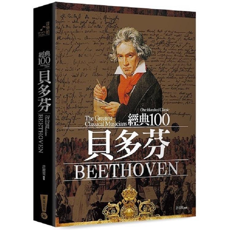 經典100貝多芬(全新修訂版)