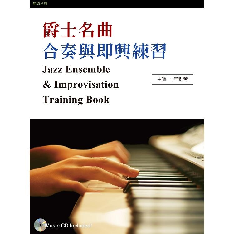 爵士名曲合奏與即興練習(附2CD包含演奏示範錄音及純樂團伴奏)