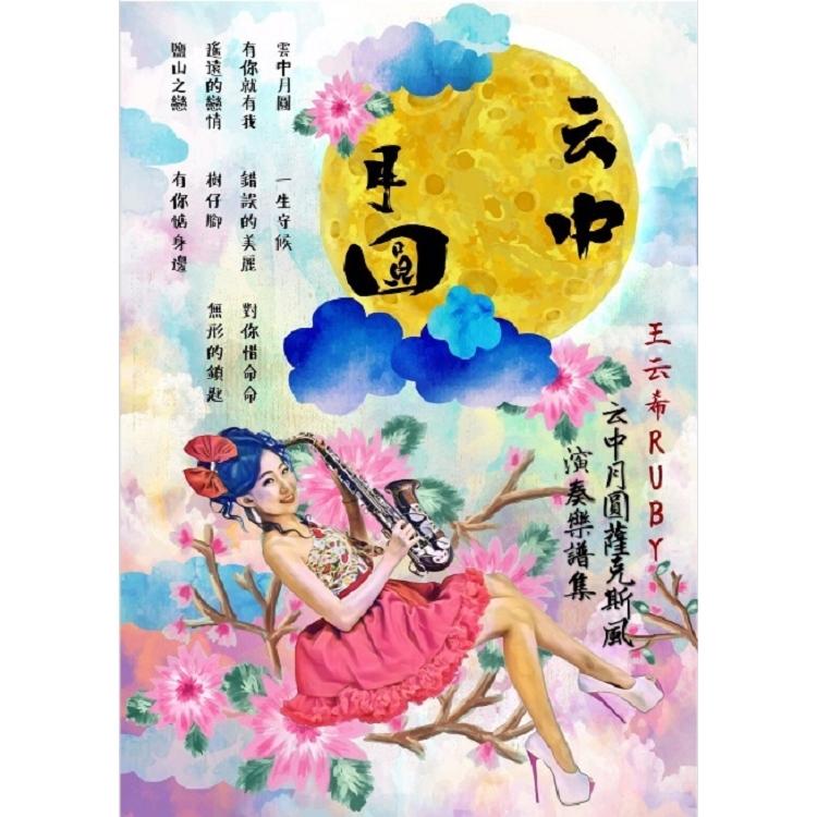 云中月圓薩克斯風演奏樂譜集(CD專輯+樂譜)