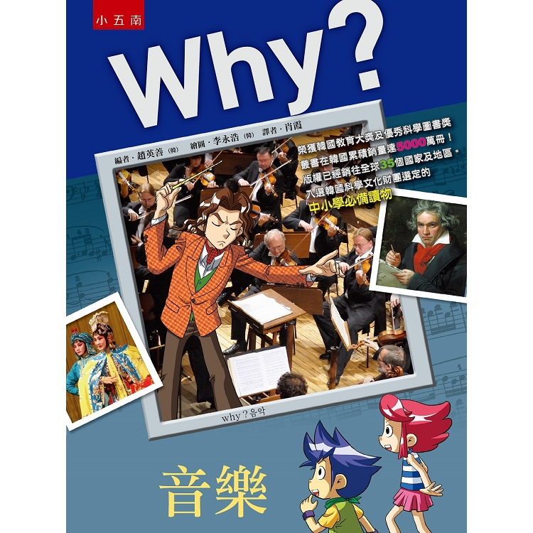 Why?音樂