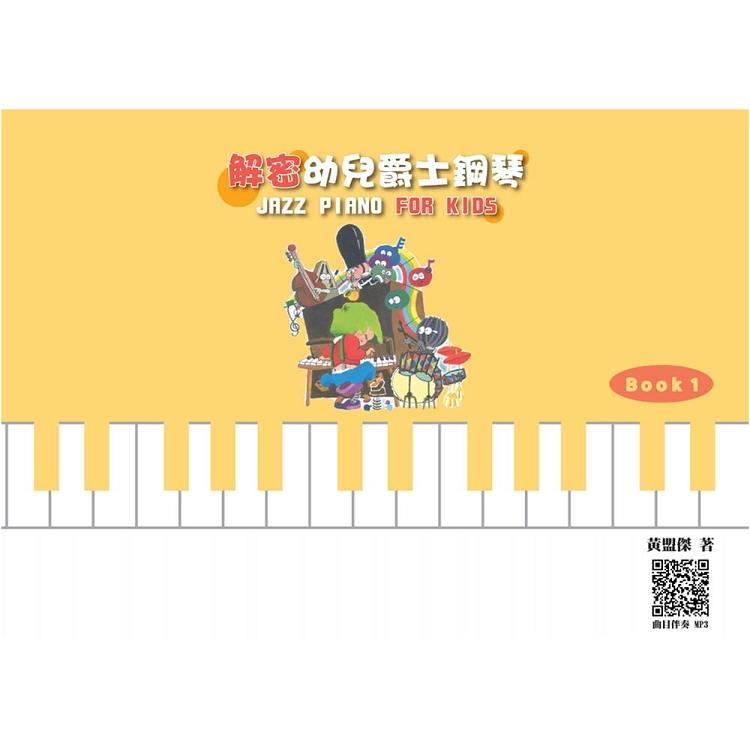 解密幼兒爵士鋼琴 Book 1