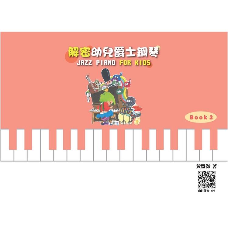 解密幼兒爵士鋼琴 Book 2
