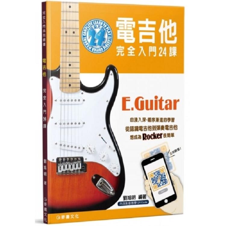 電吉他完全入門24課(四版)