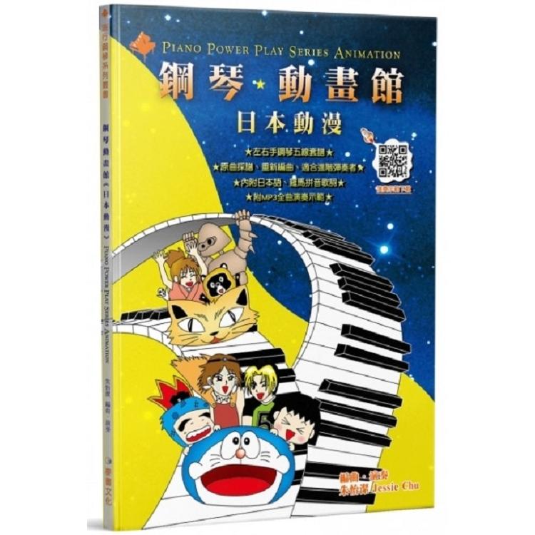 鋼琴動畫館(日本動漫)-五版