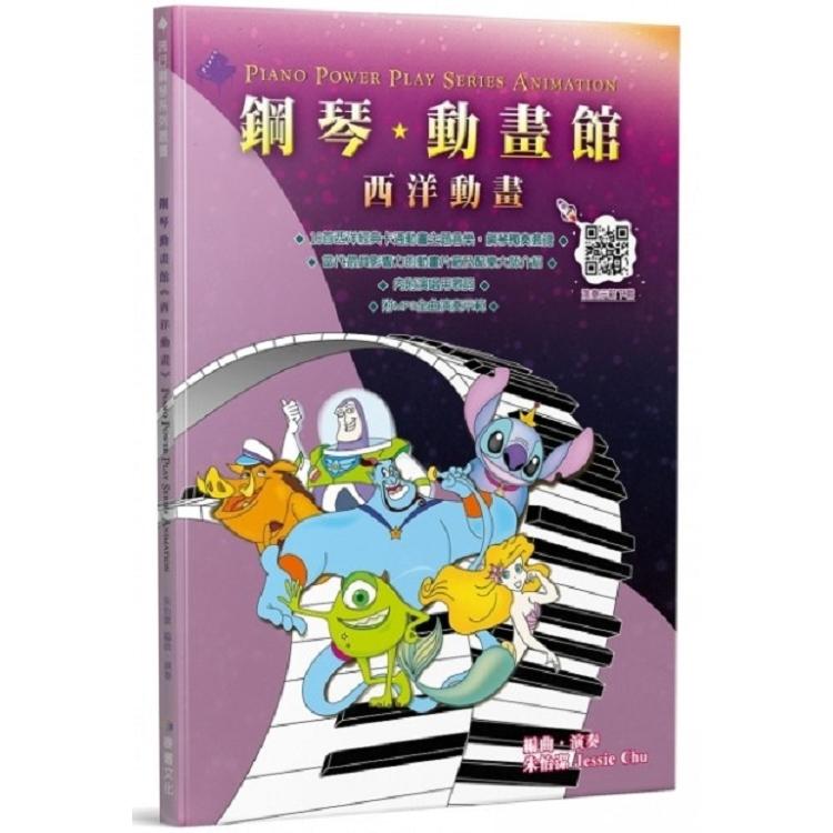鋼琴動畫館(西洋動畫)-四版