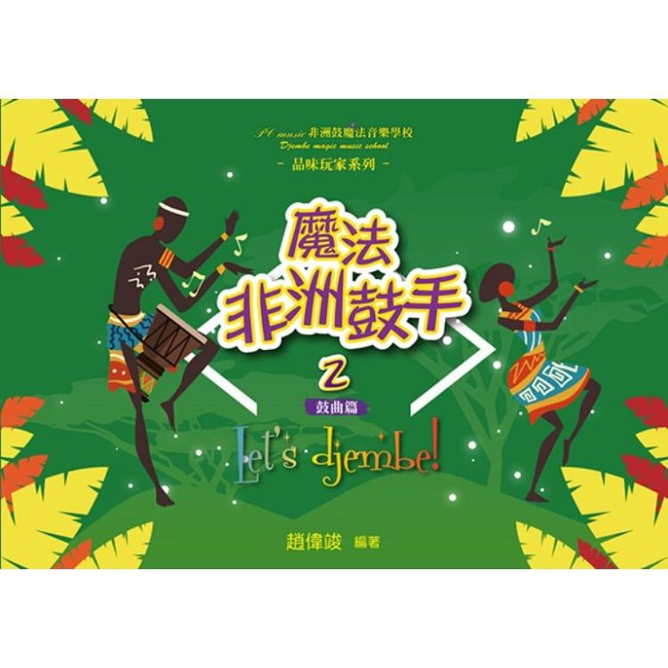 魔法非洲鼓手2:鼓曲篇