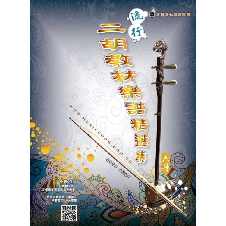 流行二胡教材樂譜精選集 (六)