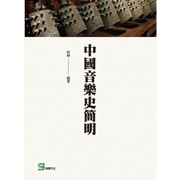 中國音樂史簡明