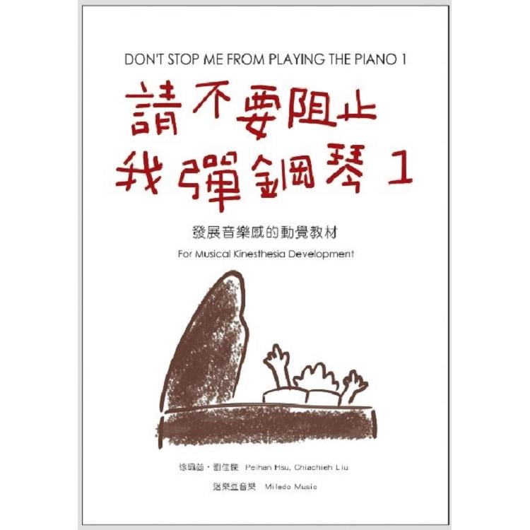 請不要阻止我彈鋼琴1:發展音樂感的動覺教材