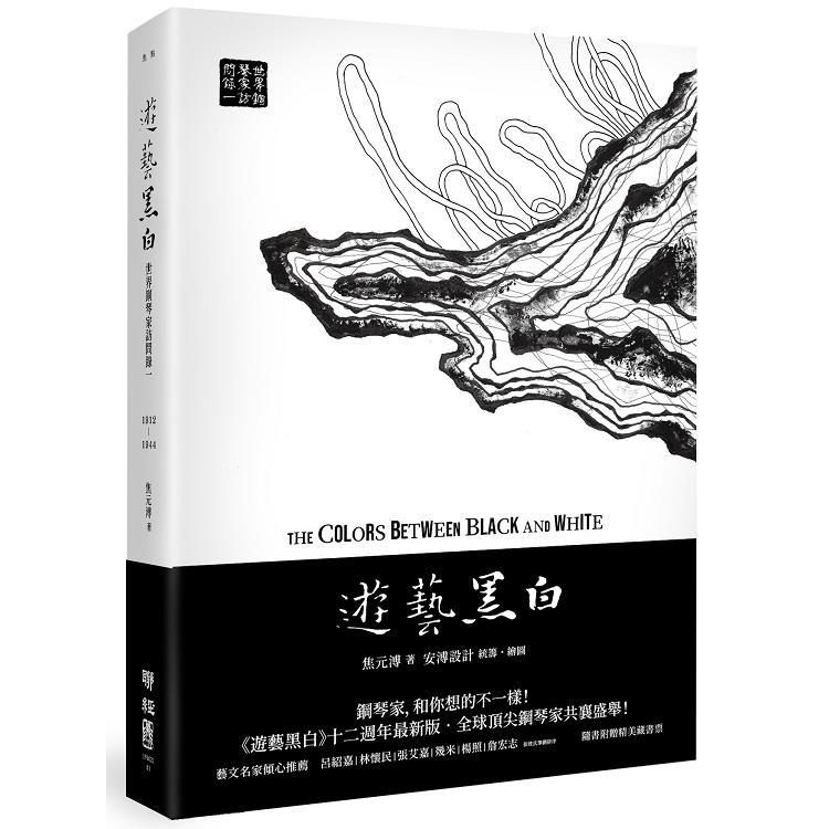 遊藝黑白:世界鋼琴家訪問錄一The Colors between Black and White(震撼增訂新版,隨書附贈精美藏書