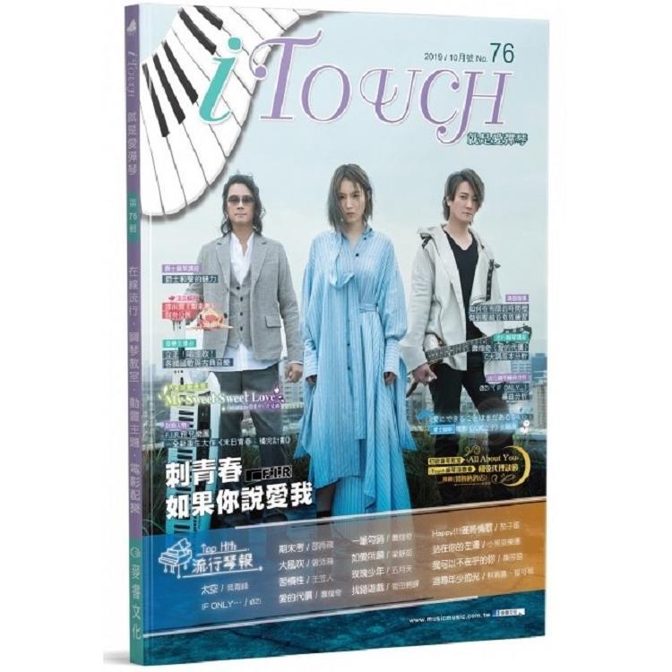 i Touch 就是愛彈琴 76.