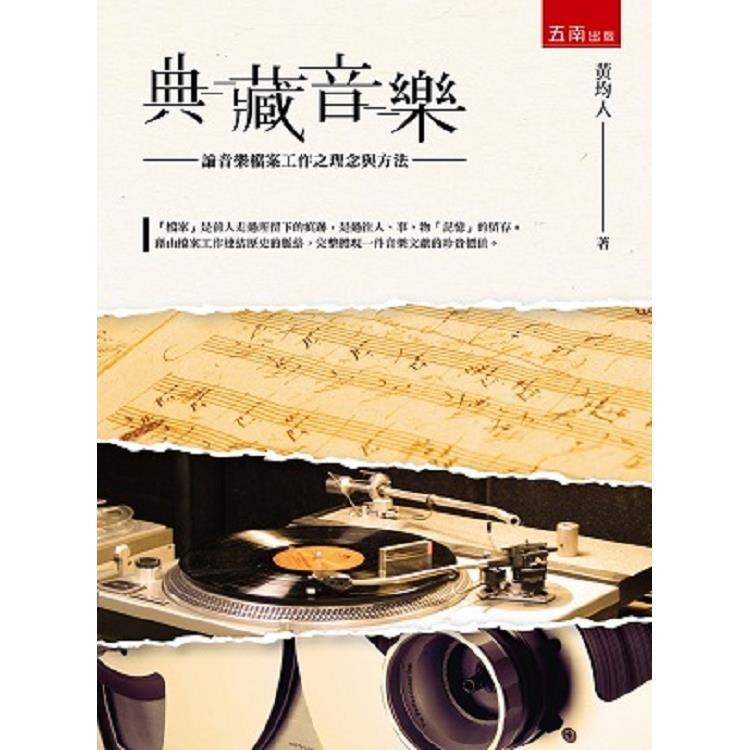典藏音樂:論音樂檔案工作之理念與方法