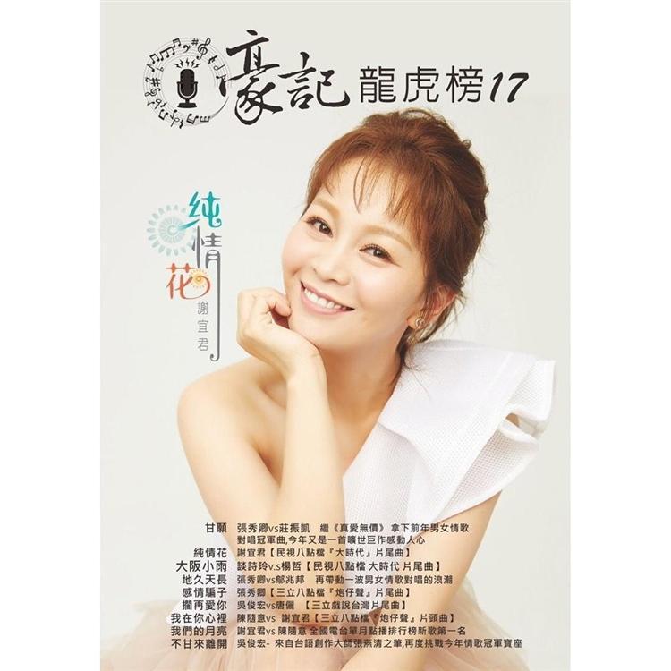 豪記龍虎榜 17 台語歌曲(簡譜)