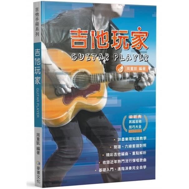 吉他玩家(16版)