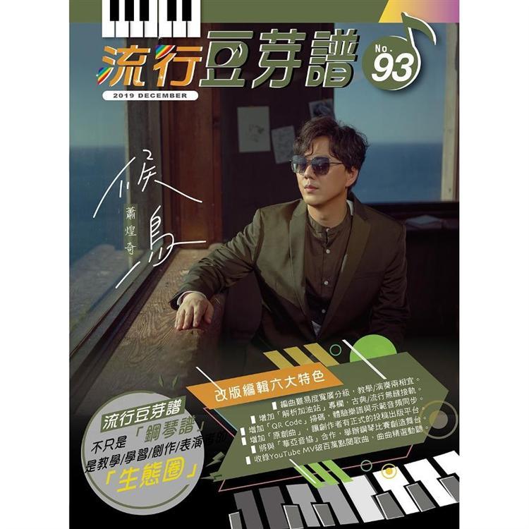 流行豆芽譜93.