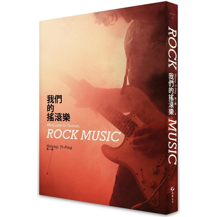 我們的搖滾樂 = Welcome to Taiwan rock music