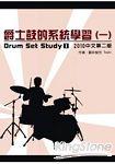 爵士鼓的系統學習(一)2010中文第二版(附DVD)