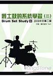 爵士鼓的系統學習(二)2010中文第二版(附DVD)